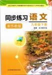 2019苏教版九年级下册语文同步练习答案
