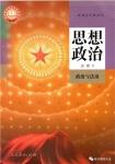 高一思想政治必修3 政治与法治(2019版)