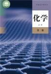 高一化学必修 第二册(2019版)