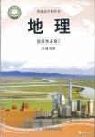 高二地理选择性必修2 区域发展(2019版)