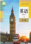 高一英语必修 第二册(2019版)