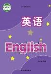 八年级英语下册