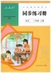 2019人教版三年级上册语文同步练习册答案