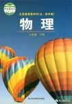 鲁科版八年级物理下册(五四制)