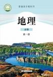 高一地理必修 第一册(2019版)