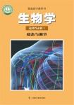 高二生物选择性必修1 稳态与调节(2019版)