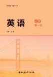 高一英语必修第一册(2019版)