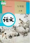 人教版九年级语文上册(部编版)