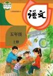 部编版五年级语文上册