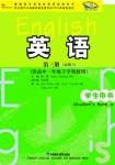 外研版高一英语必修3