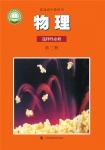 高三物理选择性必修 第三册(2019版)