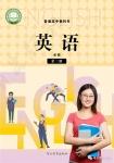高一英语必修 第三册(2019版)