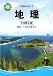 高三地理选择性必修3 资源、环境与国家安全(2019版)