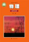 高二物理选择性必修 第二册(2019版)