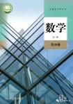 高一数学必修 第四册(2019版-B版)