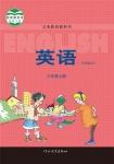 冀教版三年级英语上册(一年级起)