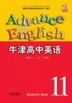 高三英语模块11
