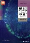 高三思想政治选择性必修3 逻辑与思维(2019版)