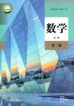 高一数学必修 第二册(2019版-B版)