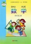 青岛版四年级数学上册(五四制)