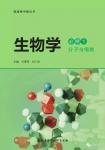 高一生物必修1 分子与细胞(2019版)