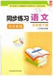 2019苏教版五年级下册语文同步练习答案