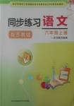 2017苏教版六年级上册语文同步练习答案