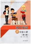 2019译林版九年级上册英语课课练答案