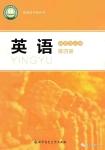 高三英语选择性必修 第四册(2019版)